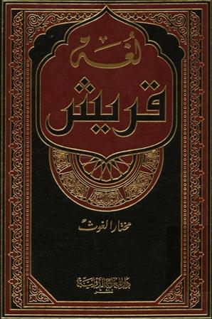 تحميل كتاب لغة قريش تأليف مختار الغوث pdf مجاناً | المكتبة الإسلامية | موقع بوكس ستريم